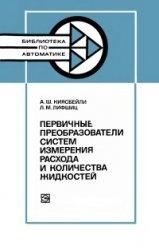 Книга Первичные преобразователи систем измерения расхода и количества жидкостей