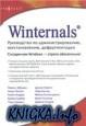 Книга Winternals: руководство по администрированию, восстановлению,