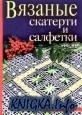Книга Вязаные скатерти и салфетки