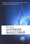 Книга Античная философия