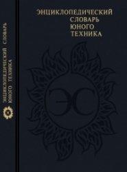 Книга Энциклопедический словарь юного техника