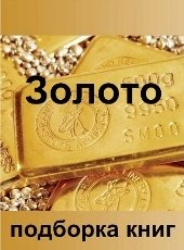 Книга Сборник книг о золоте