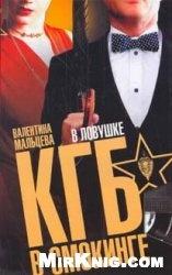 Аудиокнига КГБ в смокинге. В ловушке (аудиокнига)