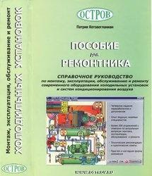 Книга Пособие для ремонтника