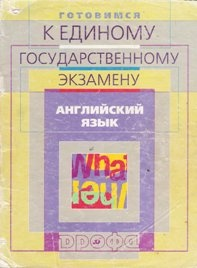 Книга Готовимся к единому государственному экзамену. Английский язык