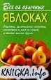 Книга Всё об обычных яблоках