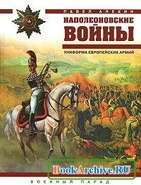 Книга Наполеоновские войны. Униформа европейских армий