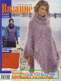 Журнал Вязание Ваше Хобби №9 2002 Пуловеры и жакеты больших размеров