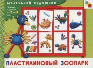 Книга Маленький художник.  Пластилиновый зоопарк
