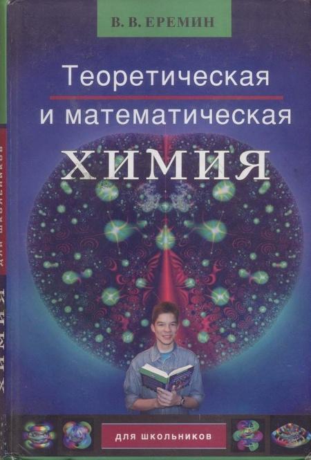 Книга Химия 9-10-11 класс