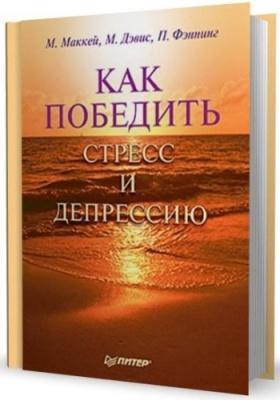 Книга Как победить стресс и депрессию