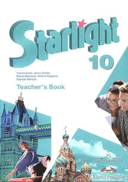 Книга Английский язык 10 класс