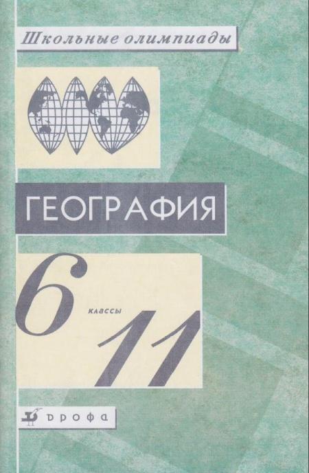 Книга География 6-7-8-9-10-11 класс Данилин А.И.