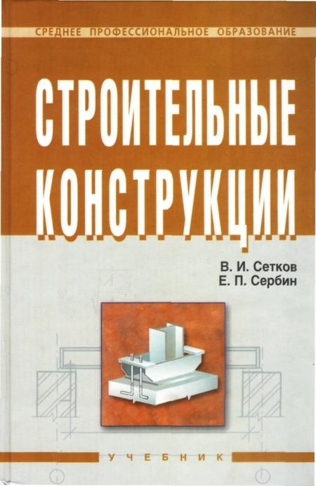 Книга Учебник Строительные конструкции