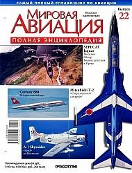 Журнал Мировая авиация №22