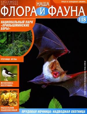 Журнал Журнал Наша флора и фауна №118, 2015