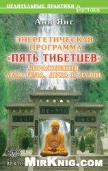 Книга Энергетическая программа «Пять Тибетцев». Упражнения для тела, духа и души