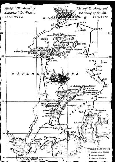 """Карта дрейфа """"Св. Анны"""" и плавания """"Св. Фоки"""" 1912-1914гг"""