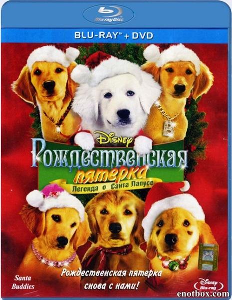 Рождественская пятерка / Santa Buddies (2009/BDRip/HDRip)