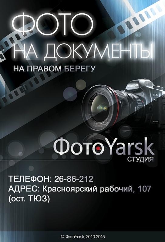 фото на паспорт, красноярск
