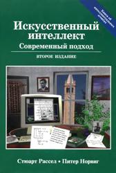 Литература о ИИ и ИР - Страница 2 0_eb4b0_b6ae5b58_orig