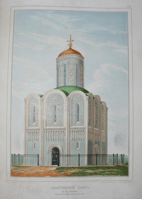 Dmitrievsky 1276_1850c Вид Дмитриевского собора после варварской реставрации 1847 года.jpg
