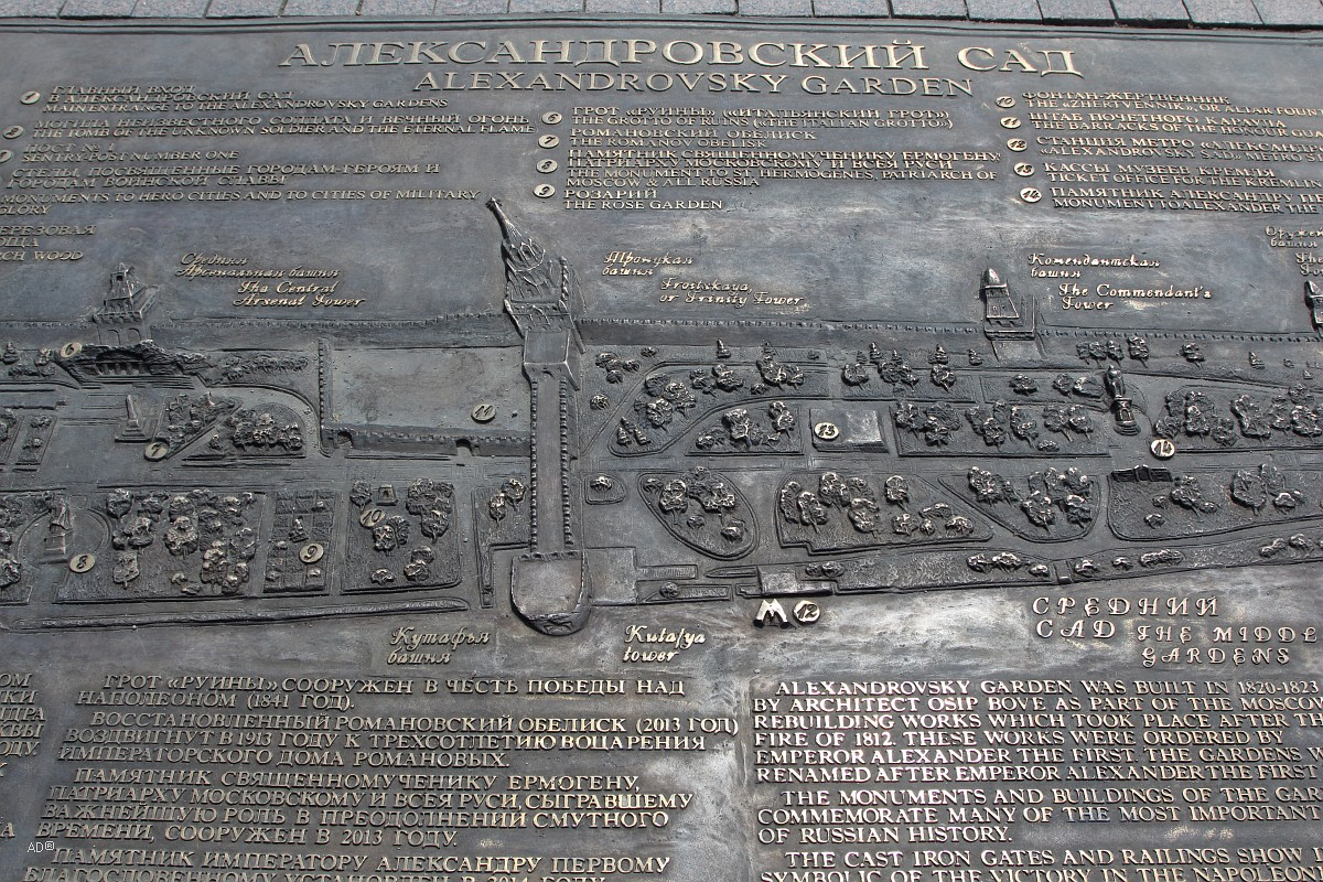 Плита на входе в Александровский сад с план-схемой Александровского сада