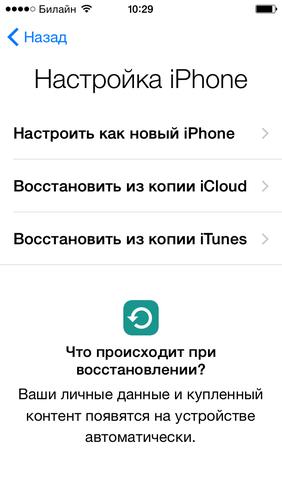 восстановление iphone резервная копия