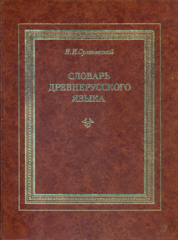 Срезневский.jpg