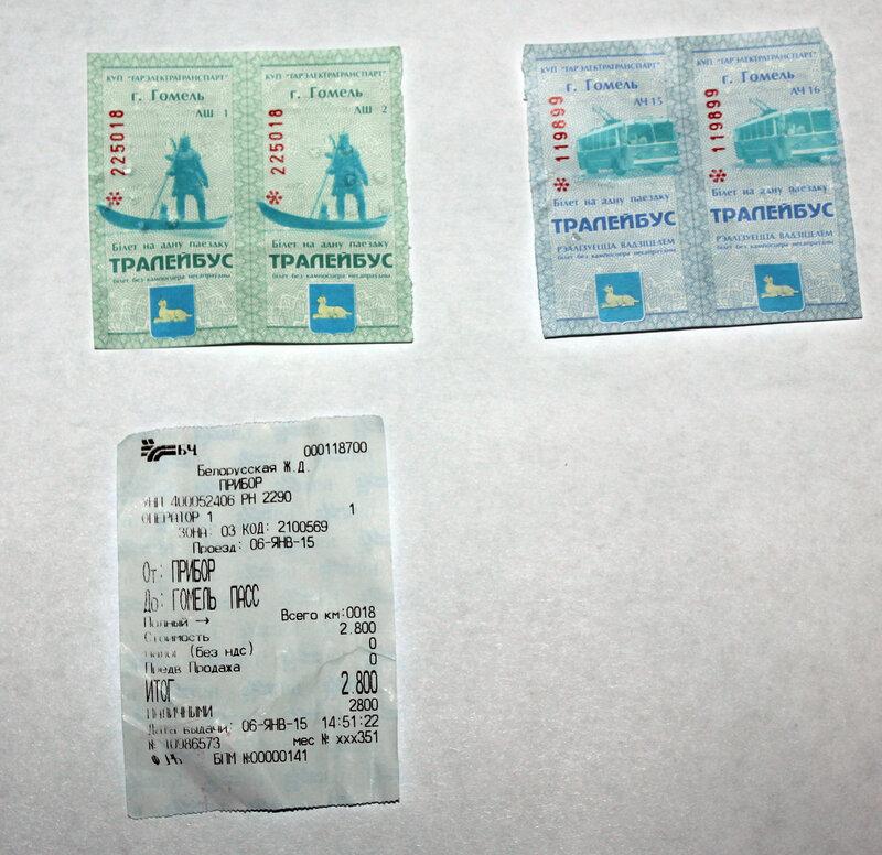 Билеты на троллейбус и ЖД