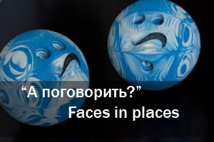 А поговорить | Faces in places