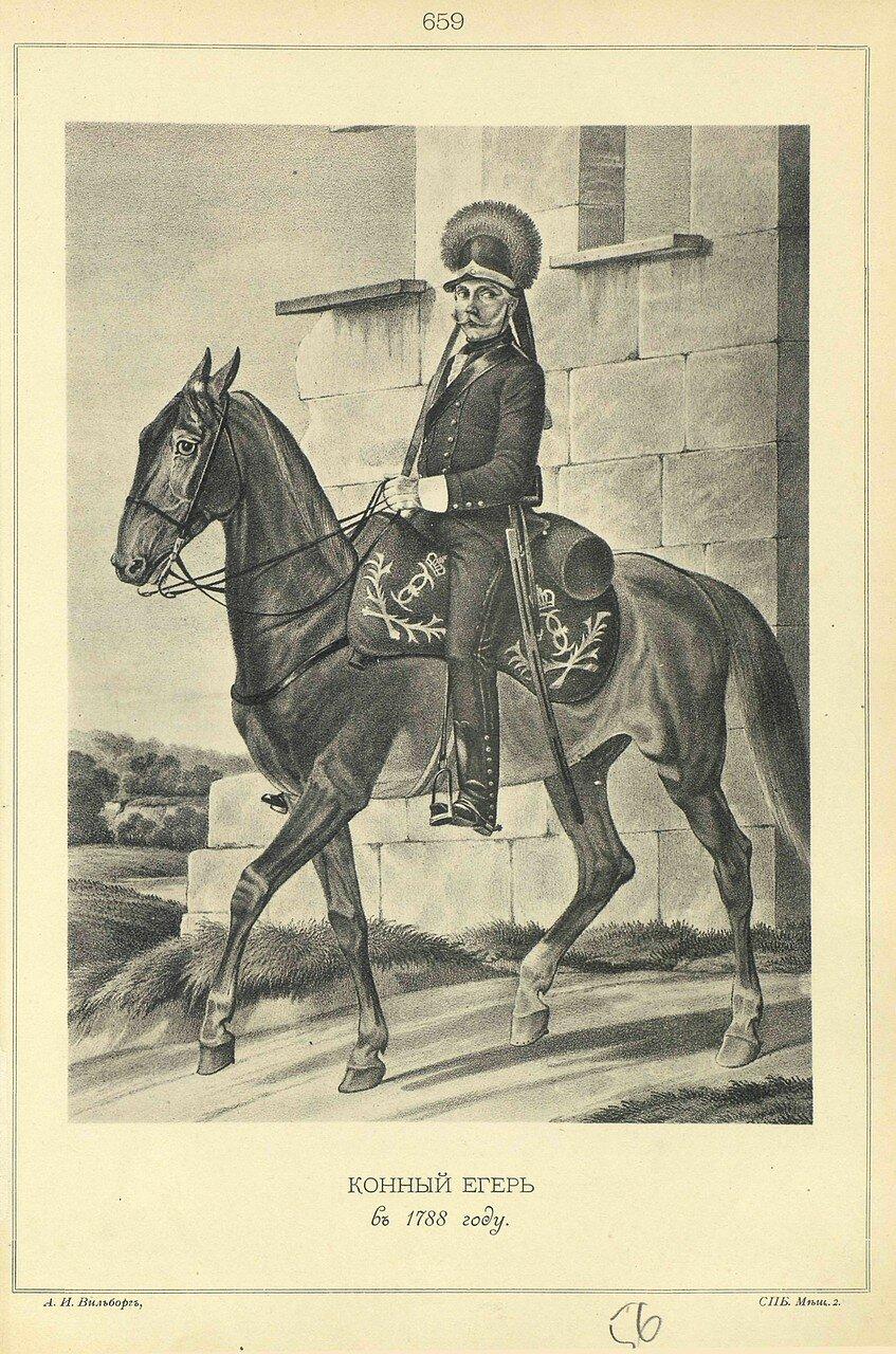 659. КОННЫЙ ЕГЕРЬ в 1788 году.