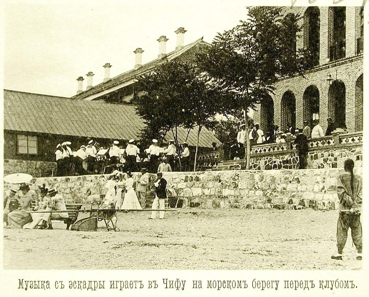 96. Музыканты эскадры играют на берегу перед клубом