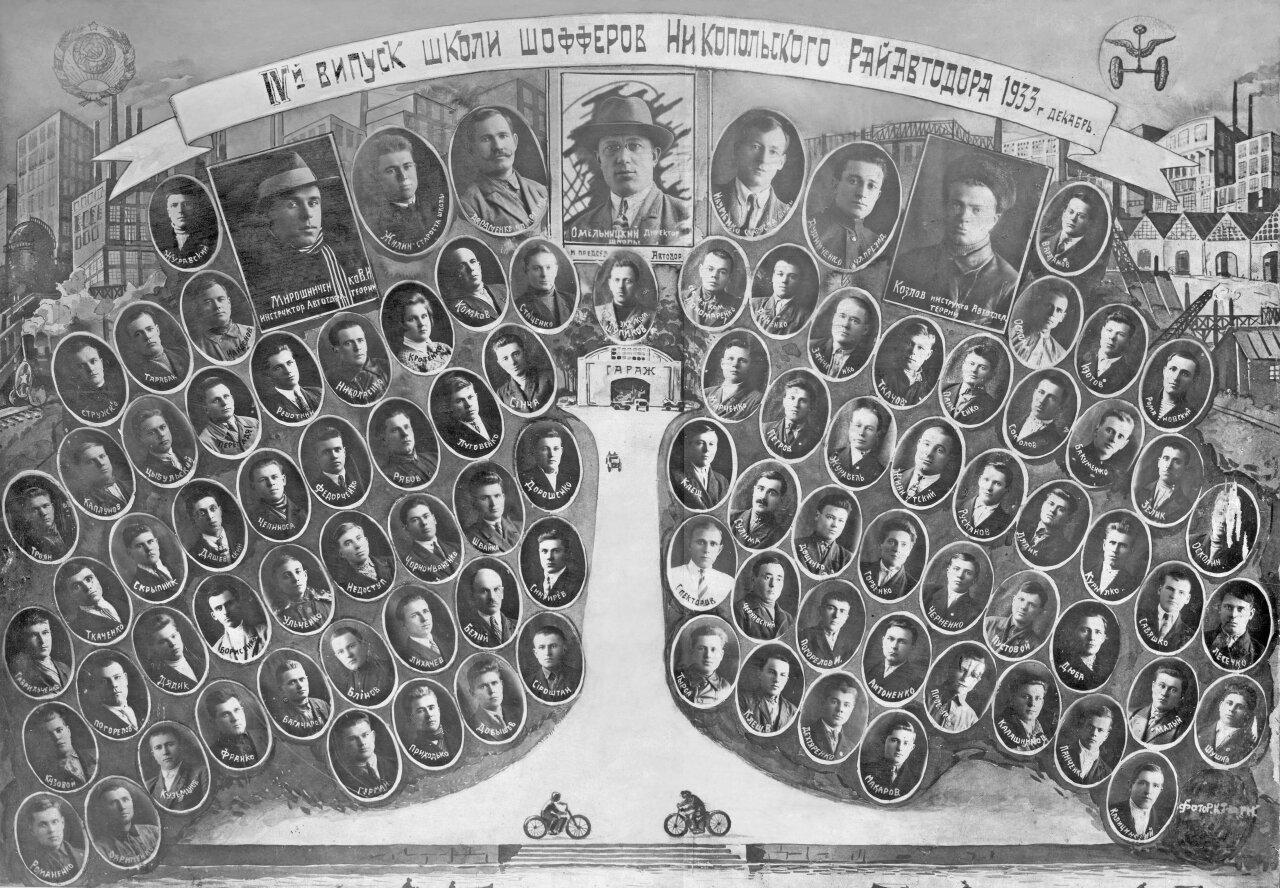 1933. 4 выпуск школы шоферов Никопольского Райавтодора