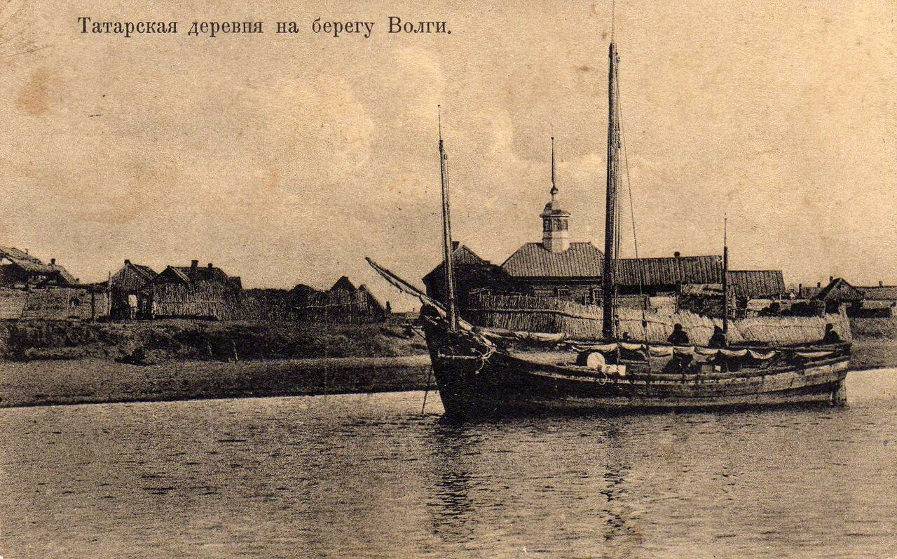 Татарская деревня на берегу Волги