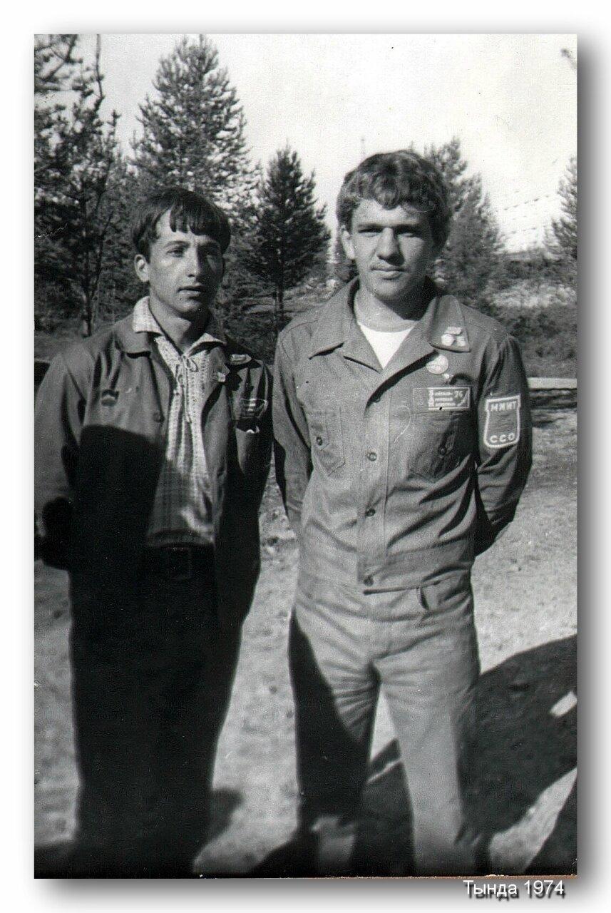 14. Лето 1974 года. Студенческий Строительный Отряд Гелиос
