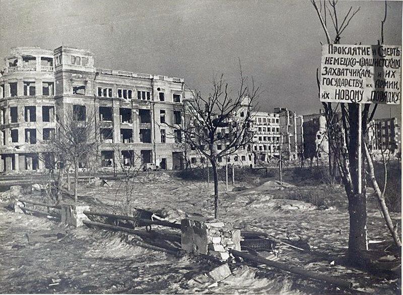 Сталинградская битва, сталинградская наука, битва за Сталинград, фельдмаршал Паулюс