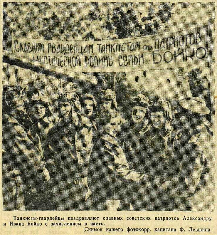 «Красная звезда», 18 июня 1944 года, как русские немцев били, потери немцев на Восточном фронте, красноармеец 1941,  красноармеец  ВОВ, Красная Армия, смерть немецким оккупантам