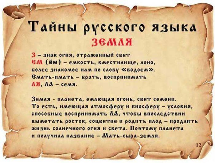 1370278589_tayny-russkogo-yazyka003.jpg