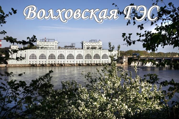 Волховская ГЭС.JPG
