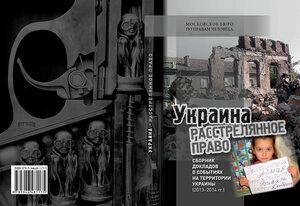 украина_превью2.jpg
