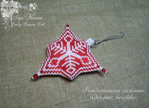 """Сувенир""""Рождественская снежинка"""""""