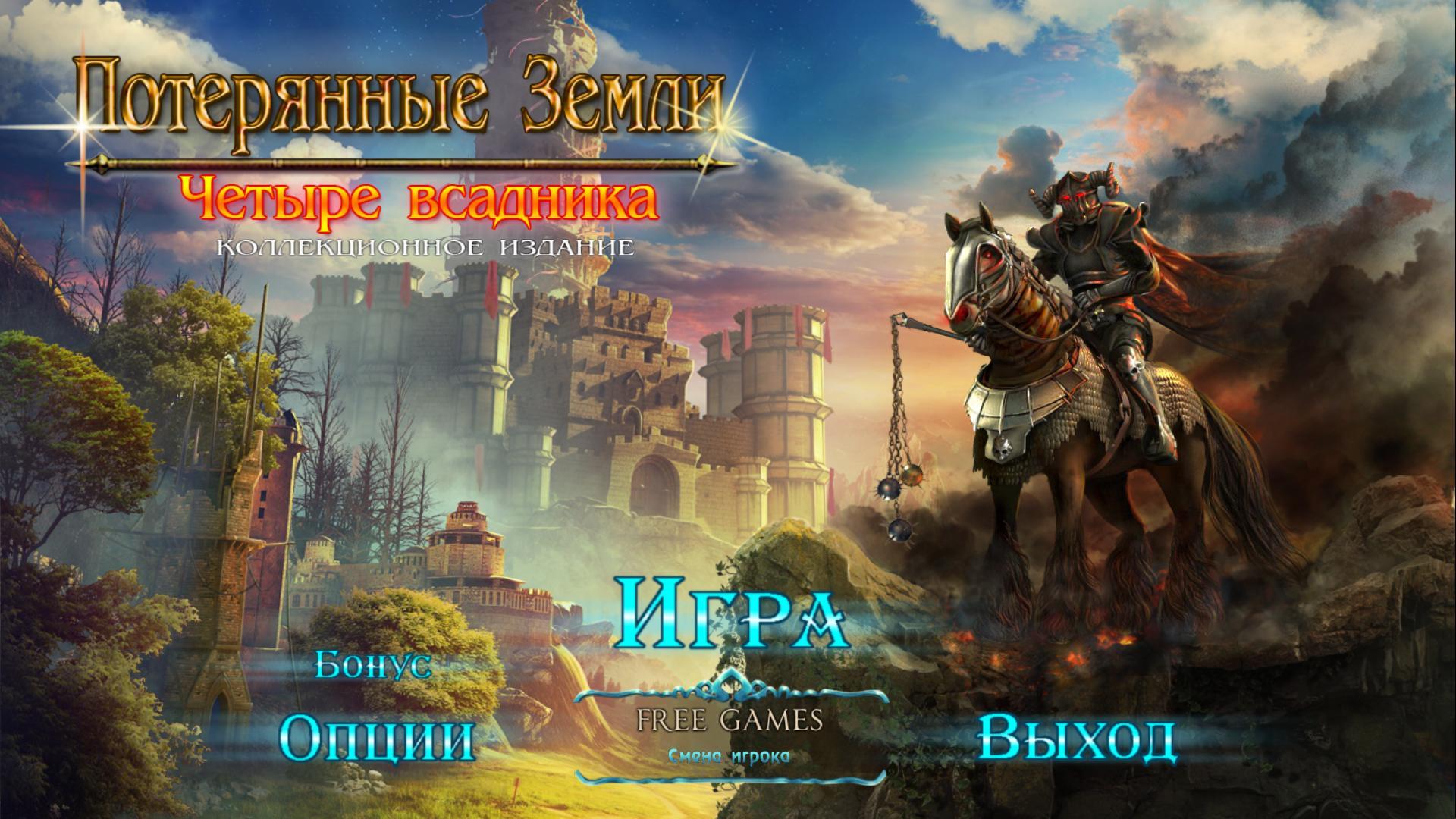 Потерянные Земли. Четыре всадника. Коллекционное издание   Lost Lands 2: The Four Horsemen CE (Rus)