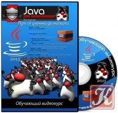 Книга Книга Java для начинающих. Путь от ученика до эксперта