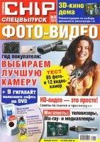 Журнал Chip. Спецвыпуск №1 (2011) Украина