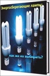 Книга Энергосберегающие лампы: как же их выбирать?