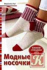 Книга Книга Модные носочки. Вяжем спицами