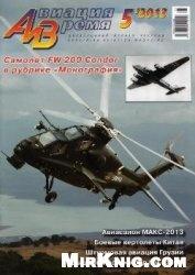 Журнал Авиация и время 2013-05