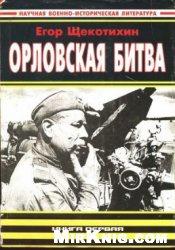 Книга Орловская битва - два года: факты, статистика, анализ. В 2 книгх