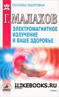 Книга Малахов Г. - Электромагнитное излучение и ваше здоровье